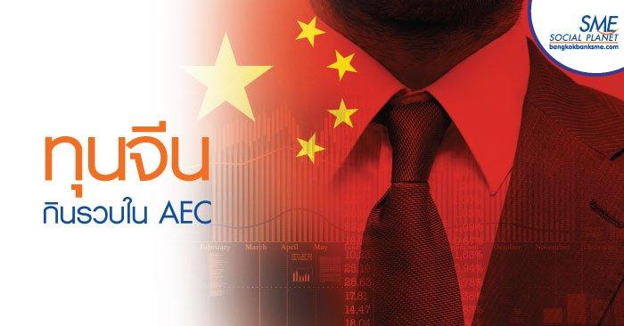 การรุกคืบของกลุ่มลงทุนจีนในภูมิภาคอาเซียน