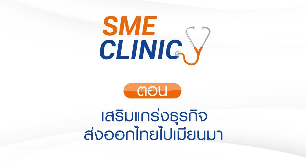 รายการ SME CLINIC ตอน เสริมแกร่งธุรกิจ ส่งออกไทยไปเมียนมา