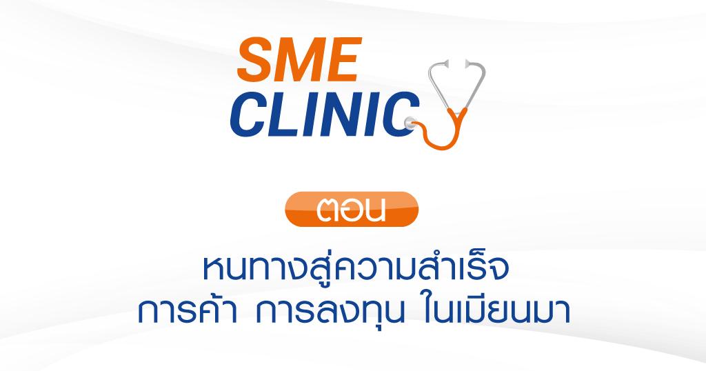 รายการ SME CLINIC ตอน หนทางสู่ความสำเร็จ การค้า การลงทุน ในเมียนมา