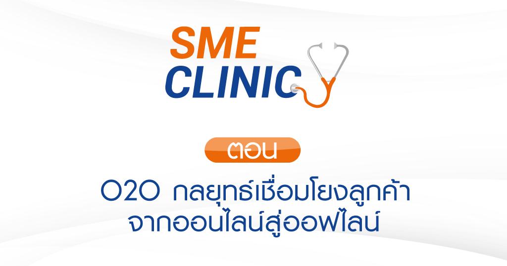 รายการ SME CLINIC  ตอน O2O กลยุทธ์เชื่อมโยงลูกค้า จากออนไลน์สู่ออฟไลน์