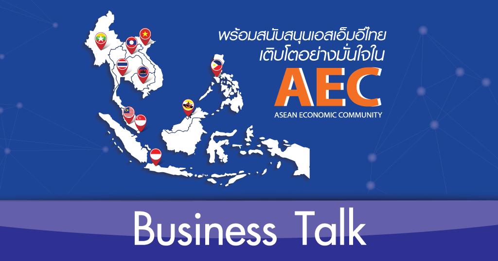 Business Talk ตอน ไทยจะได้ประโยชน์อย่างไรจากอาเซียน