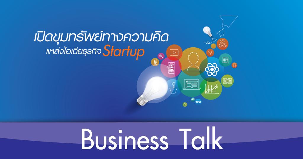 Business Talk ตอน อนาคต startup กับการเดินหน้าประเทศไทย