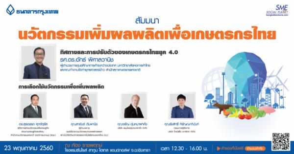 สัมมนา นวัตกรรมเพิ่มผลผลิตเพื่อเกษตรกรไทย