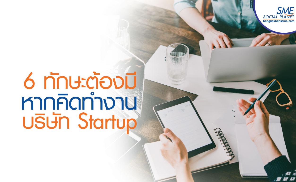 เฟ้นพนักงาน ตอบโจทย์ธุรกิจ Startup