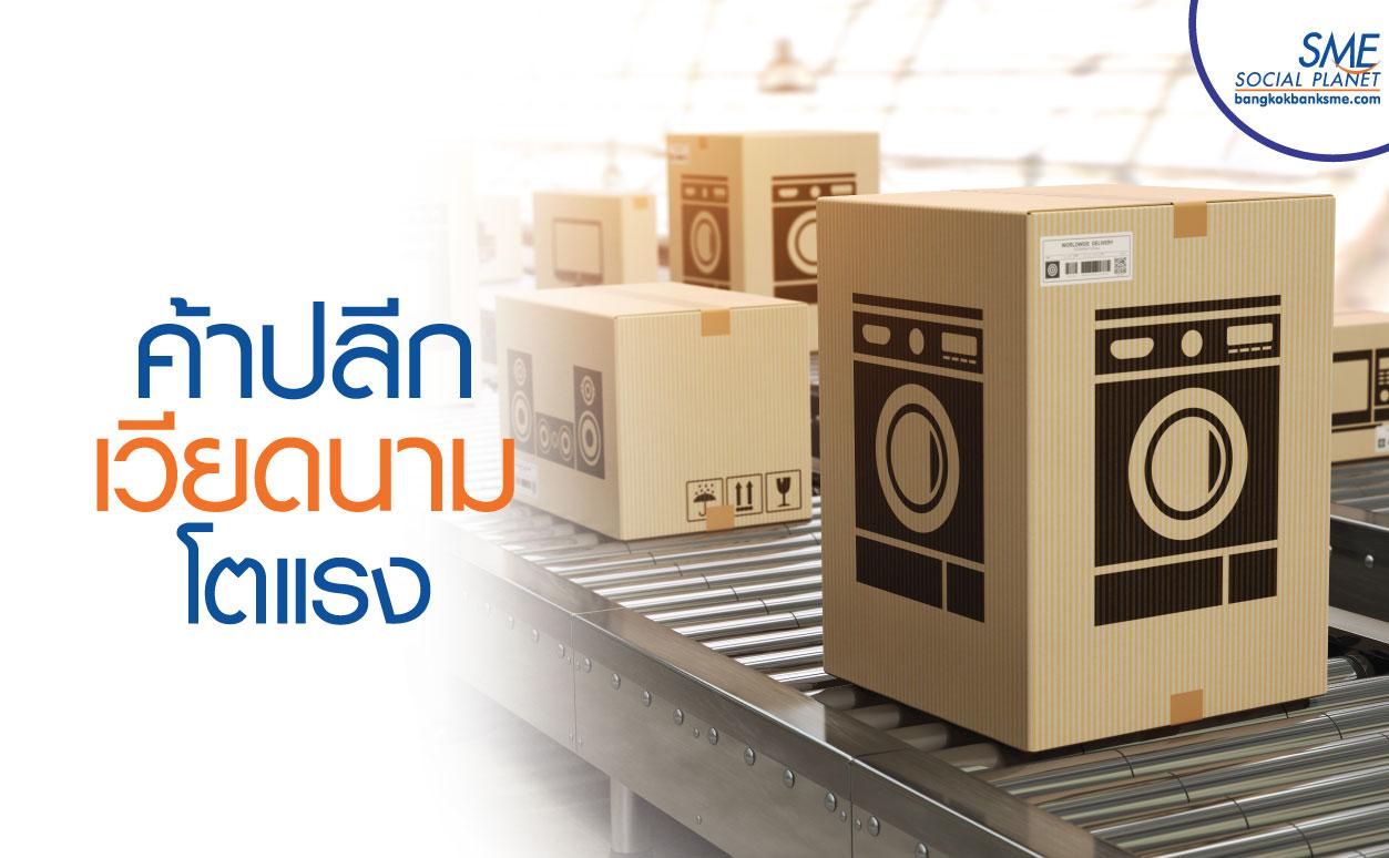 ทำไม...สินค้าไทยมาแรงตลาดเวียดนาม