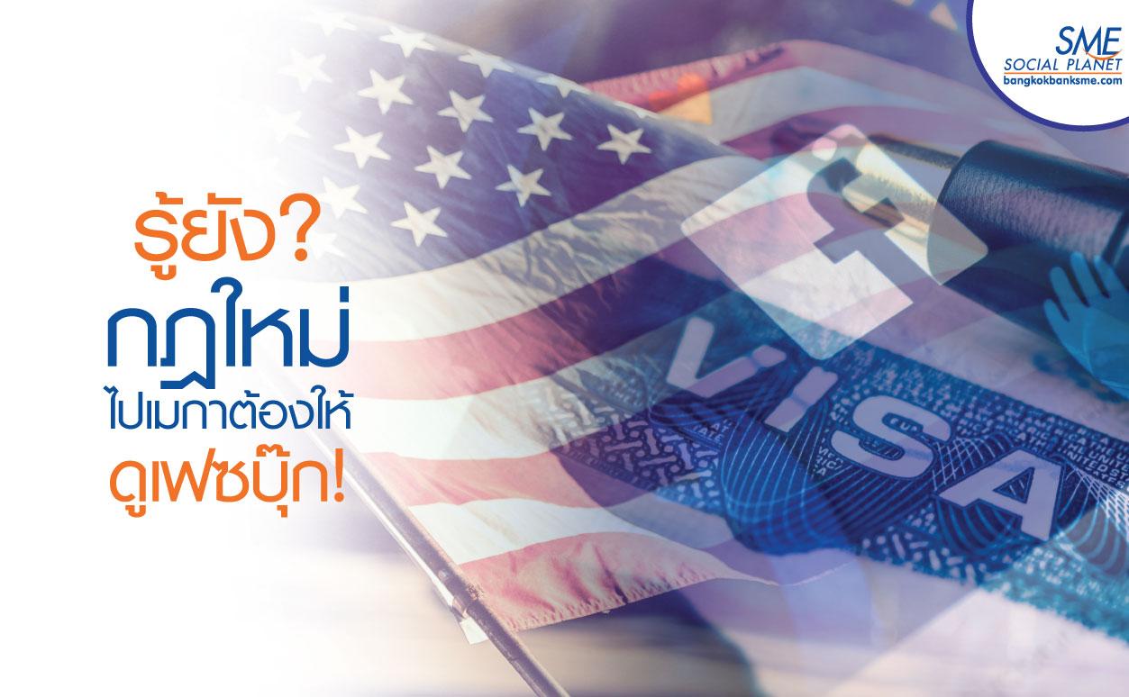 สหรัฐฯ คุมเข้มขอวีซ่าต้องเช็กโซเซียลย้อนหลัง 5 ปี