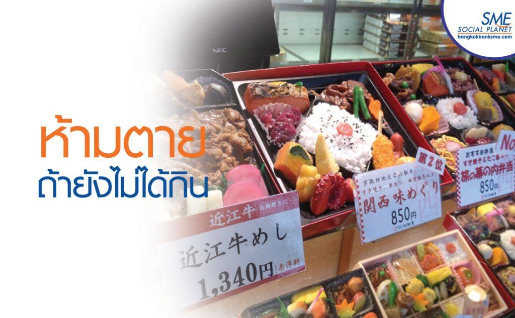 ข้าวกล่องรถไฟของญี่ปุ่น ไม่ใช่กินแก้หิวเท่านั้น