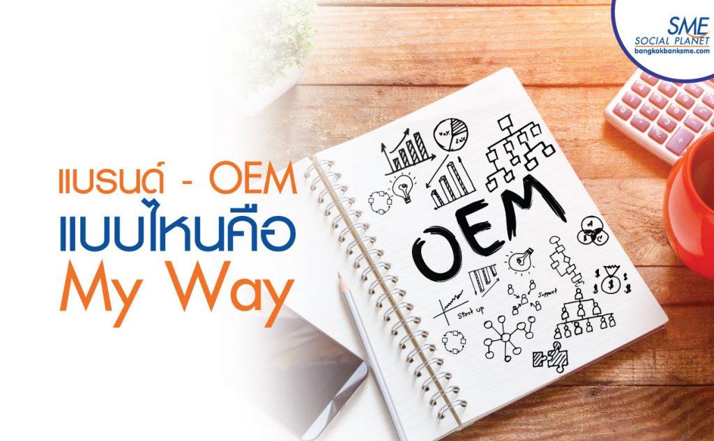 ทางสองแพร่ง OEM หรือสร้าง Brand แบบไหนดีกว่ากัน