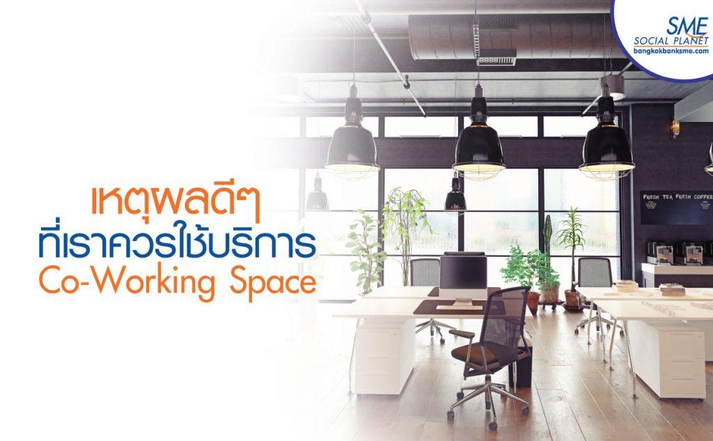 Co-Working Space จุดเริ่มต้นชั้นดีของเหล่า Startup