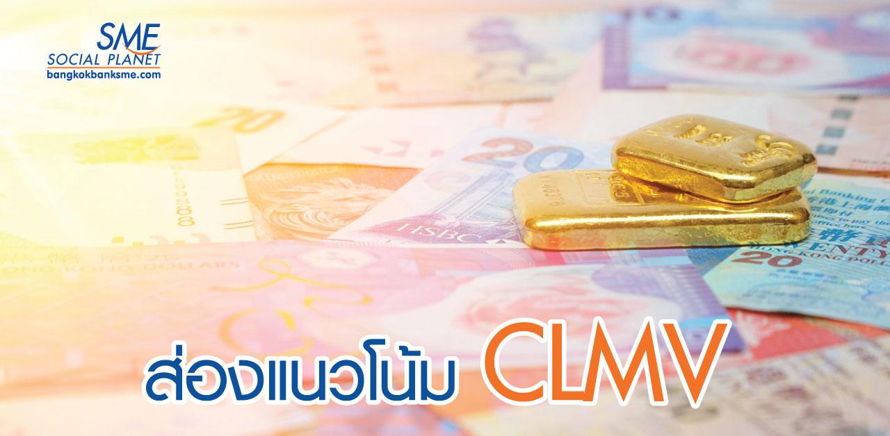 เจาะตลาด CLMV ขุมทอง SMEs ไทย