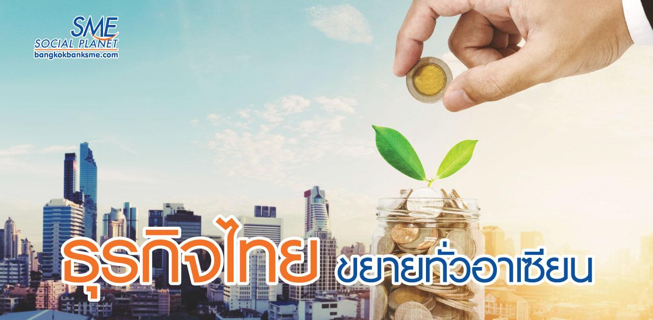 ลดความเสี่ยง ทุนไทยแตกไลน์ต่างประเทศ