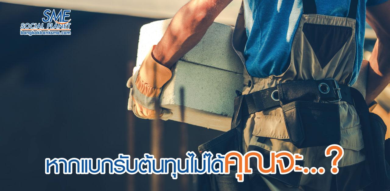ต้นทุนค่าแรงพุ่ง SMEs เตรียมรับมือ