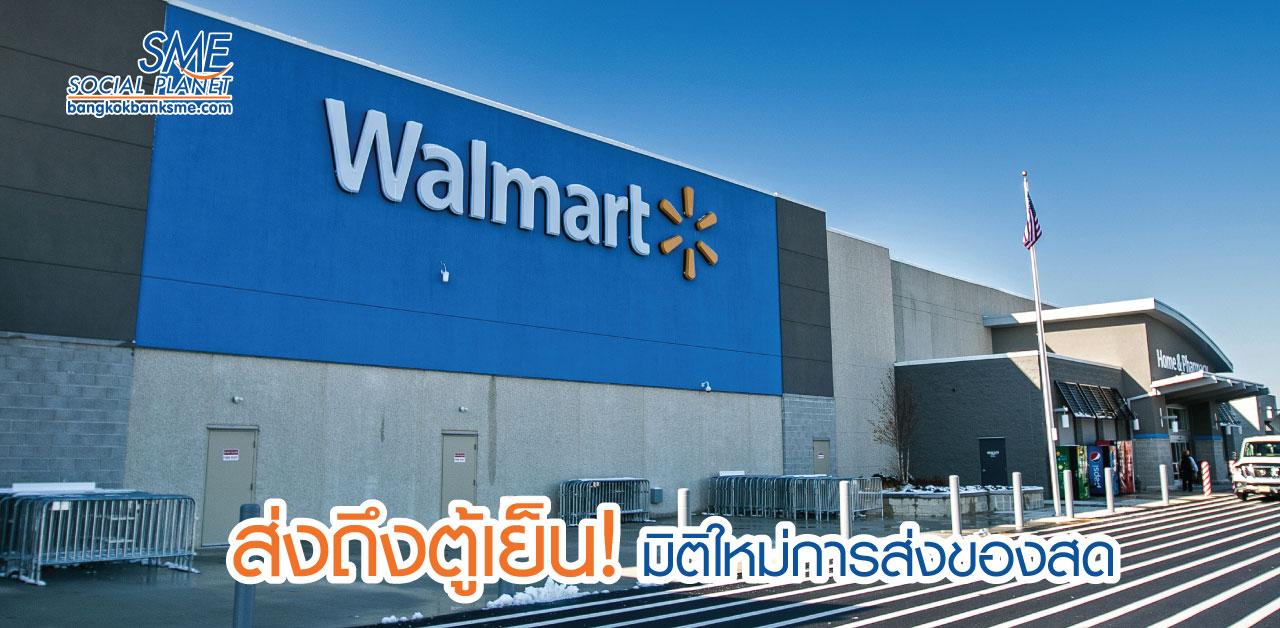 Walmart เตรียมเปิดบริการ InHome Service ส่งตรงถึงตู้เย็น