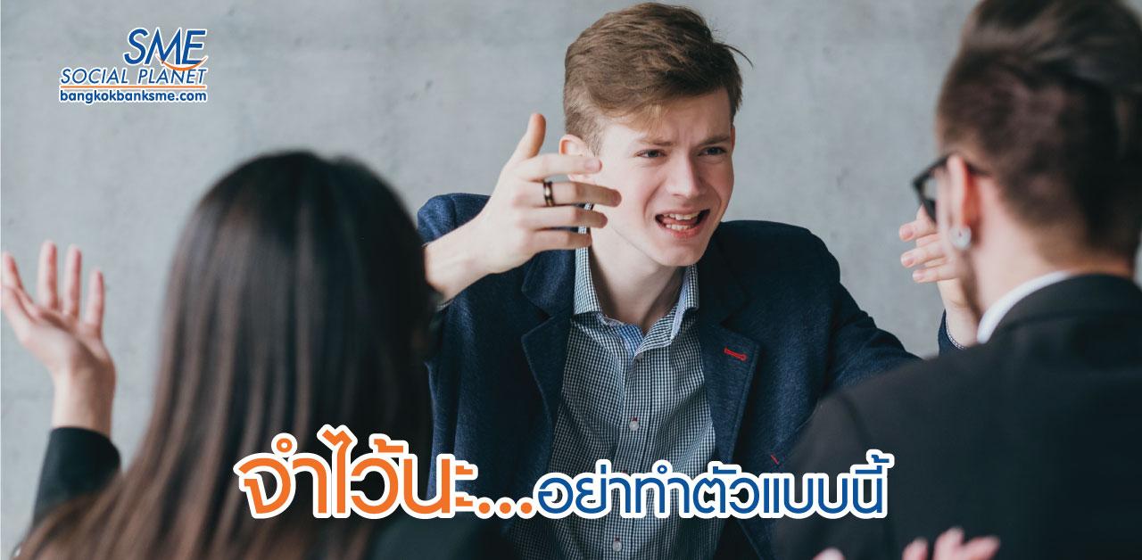มารยาทที่ฝรั่งถือสา แต่คนไทย(บางคน)ไม่รู้