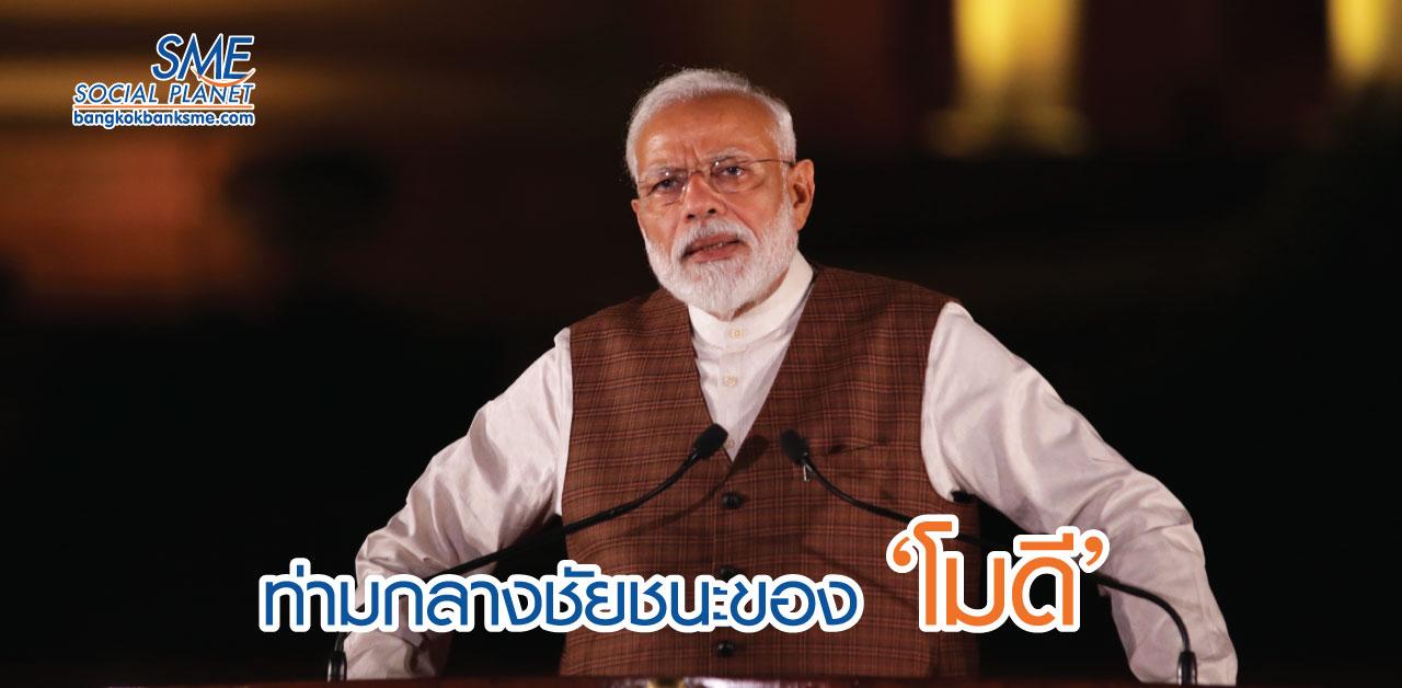 ถึงเวลาที่ไทยควรมองอินเดียเป็นโอกาสและตลาดใหม่