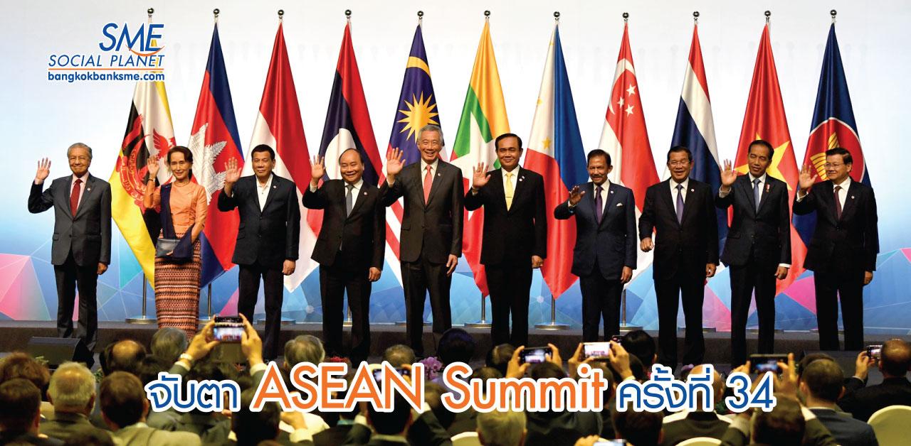 ประเด็นน่าสนใจในการประชุมสุดยอดอาเซียน ครั้งที่ 34