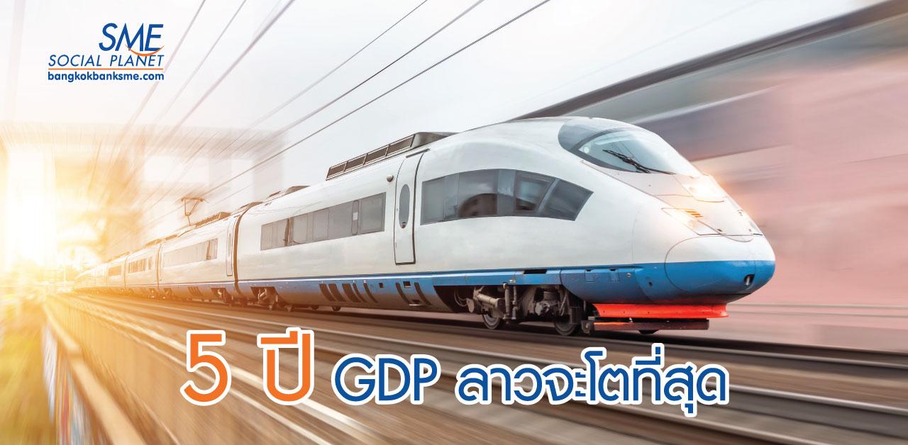 แลนด์ลิ้งค์ - รถไฟจีนเชื่อมเวียงจันทน์