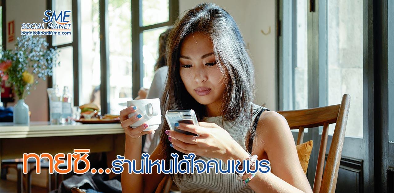 แฟรนไชส์กาแฟไทย บุกตลาดกัมพูชา