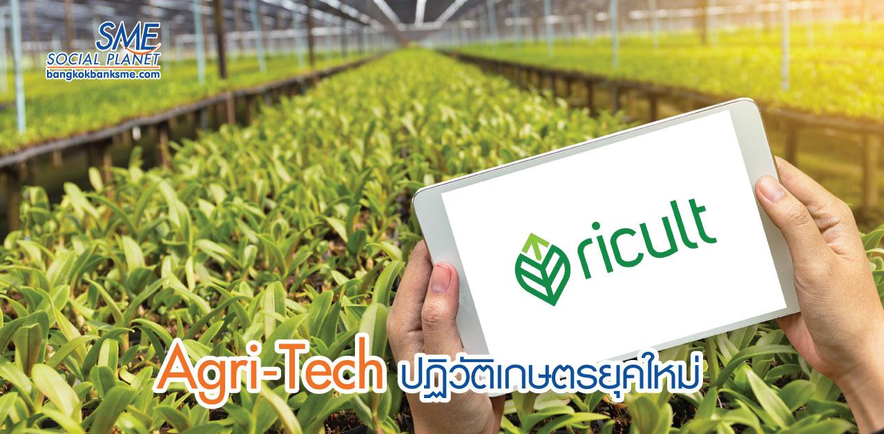 """""""รีคัลท์""""เชื่อมต่อ""""เทคโนโลยีขั้นสูง"""" ยกระดับเกษตรกรไทย"""