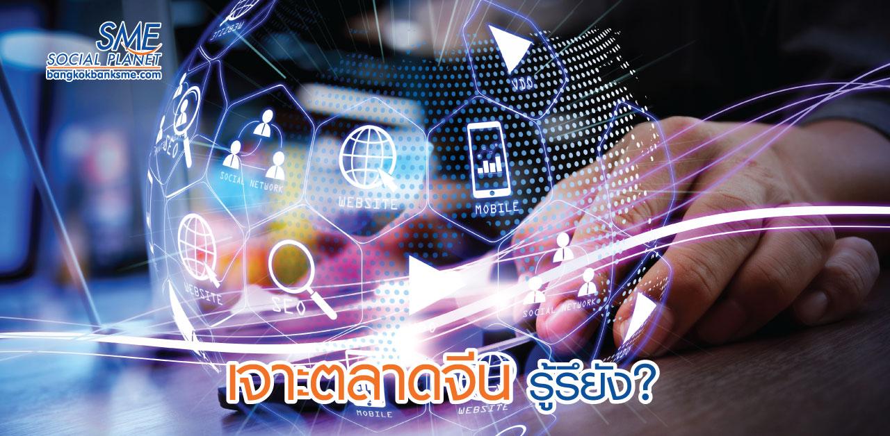 Cross-Border e-Commerce ไปจีนต้องรู้อะไร