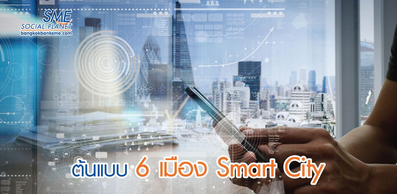 """ความสำเร็จ 6 เมือง """"Smart City"""" ระดับโลก"""