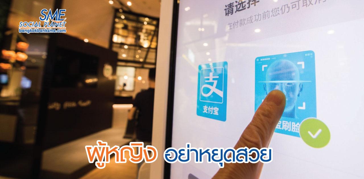 Alipay เพิ่มฟีเจอร์ Beauty filters ในระบบสแกนใบหน้า