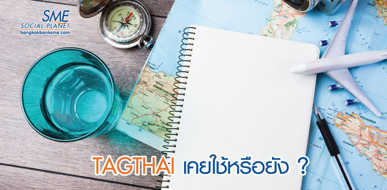 """แพลตฟอร์ม """"TAGTHAI"""" หนุนท่องเที่ยวไทยครบวงจร"""
