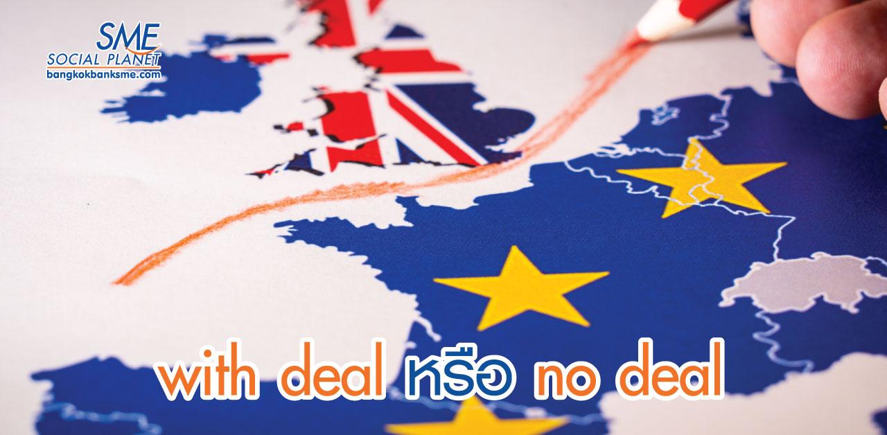 อียูเตรียมพร้อมหาก No-deal Brexit