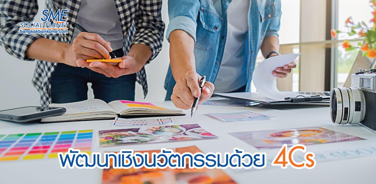 4Cs model แนวคิดการพัฒนาผลิตภัณฑ์