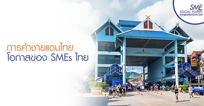 การค้าชายแดนไทย โอกาสของ SMEs ไทย
