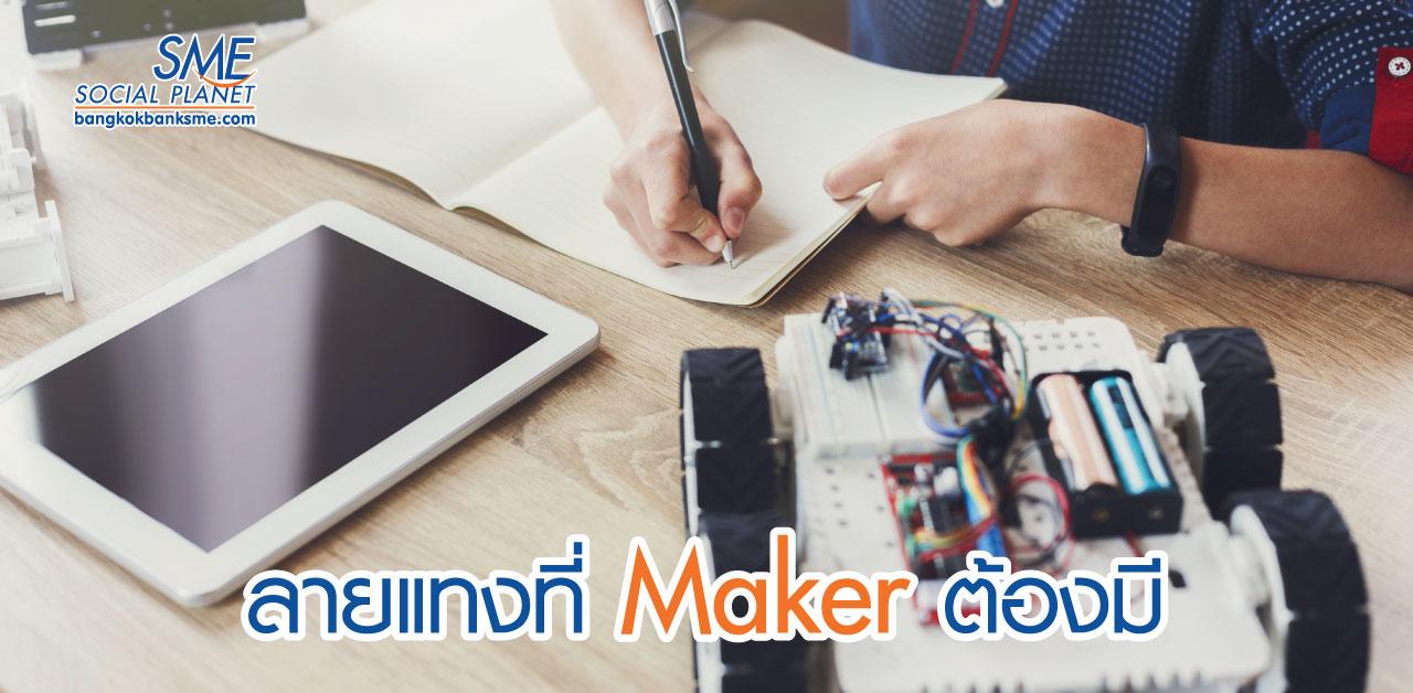 Maker Space ชุมชนแห่งการเรียนรู้แนวใหม่