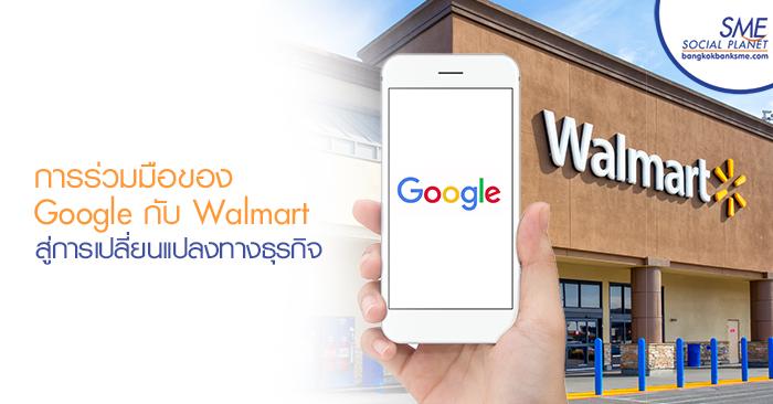 การร่วมมือของ Google กับ Walmart สู่การเปลี่ยนแปลงทางธุรกิจ