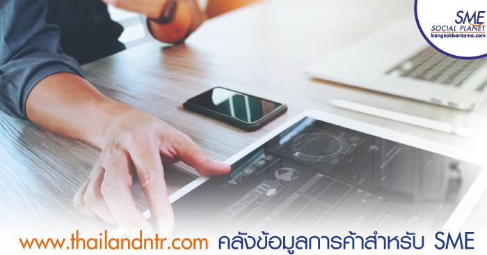 กรมเจรจาการค้าระหว่างประเทศจัดทำ คลังข้อมูลการค้าสำหรับ SME