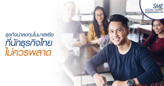 ส่องธุรกิจน่าสนใจในมาเลเซียที่นักลงทุนไทยไม่ควรมองข้าม