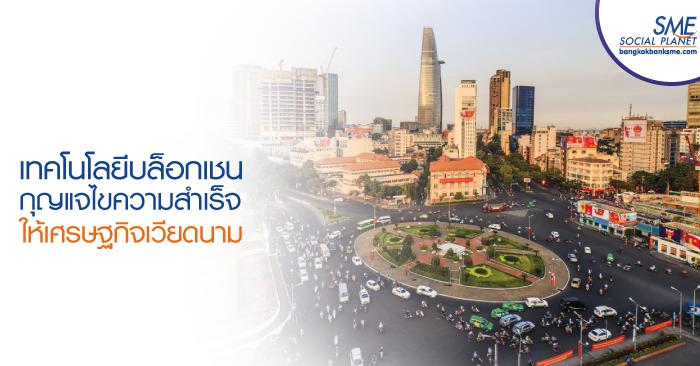 เวียดนามใช้เทคโนโลยีบล็อกเชนขับเคลื่อนเศรษฐกิจดิจิทัล