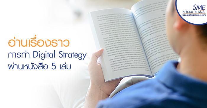 อ่านเรื่องราวการทำ Digital Strategy ผ่านหนังสือ 5 เล่ม