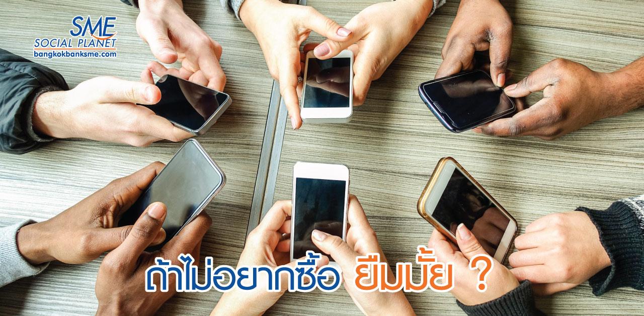 ยืมมั้ย แอปฯสำหรับคนชอบเปลี่ยนสมาร์ทโฟน