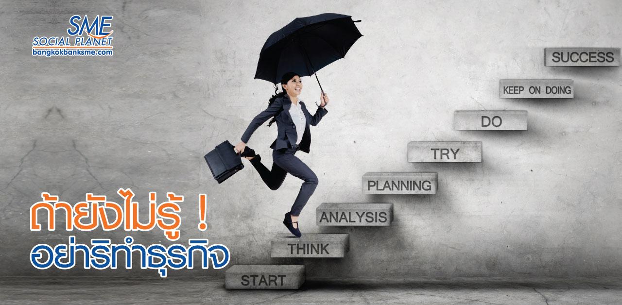6 สิ่งที่ต้องรู้ก่อนเริ่มทำธุรกิจ