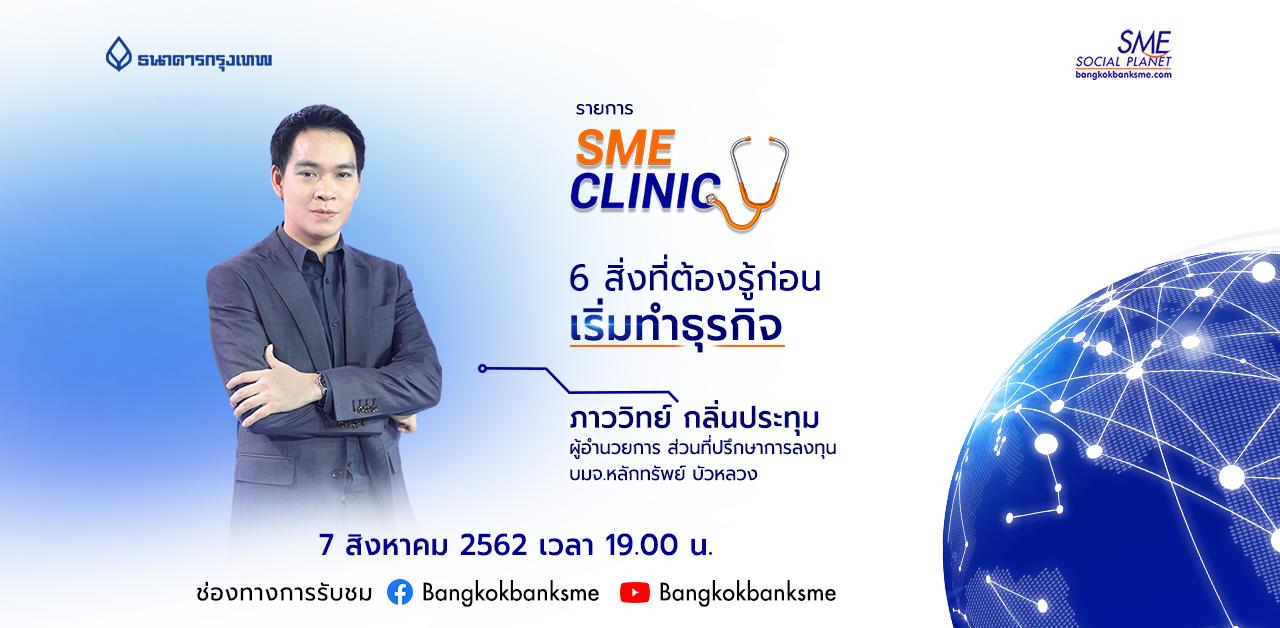 SME Clinic ตอน 6 สิ่งที่ต้องรู้ก่อนเริ่มทำธุรกิจ