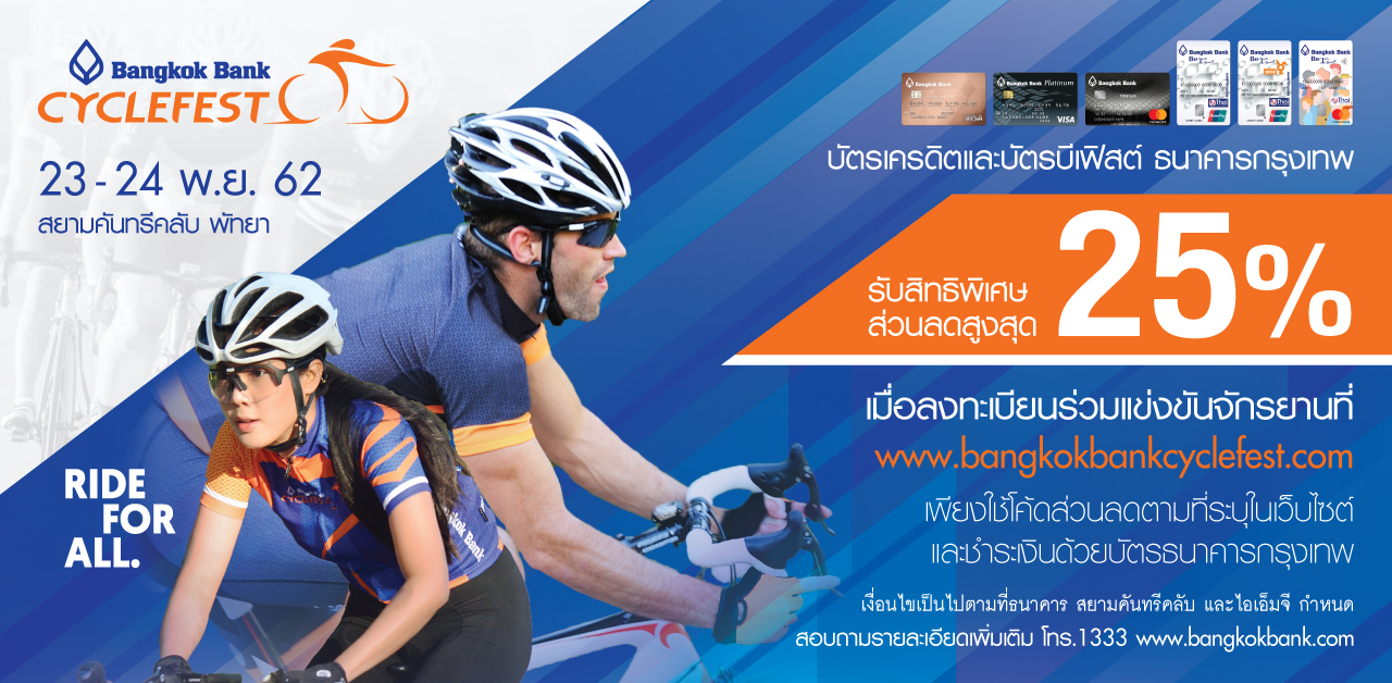 Bangkok Bank CycleFest 2019