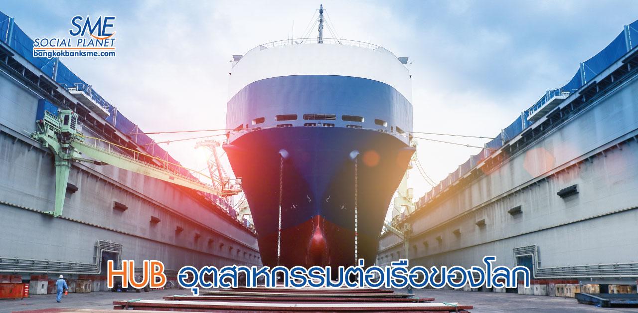 ส่องอุตสาหกรรมยุบเรือและต่อเรือในบังกลาเทศ