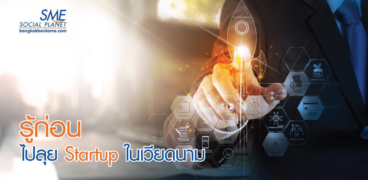 FinTech เวียดนาม โอกาสที่ Startup ไทยควรรีบคว้า
