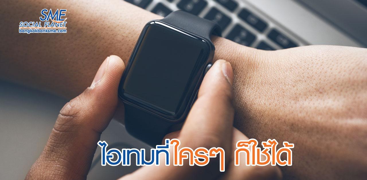 Smartwatch แกดเจ็ตของคนยุคใหม่