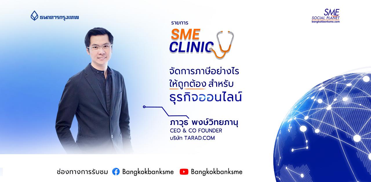 SME Clinic ตอน การจัดการภาษีอย่างไรให้ถูกต้องสำหรับธุรกิจออนไลน์