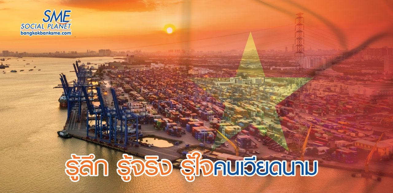 """""""เวียดนาม"""" ตลาดศักยภาพที่น่าลงทุน"""