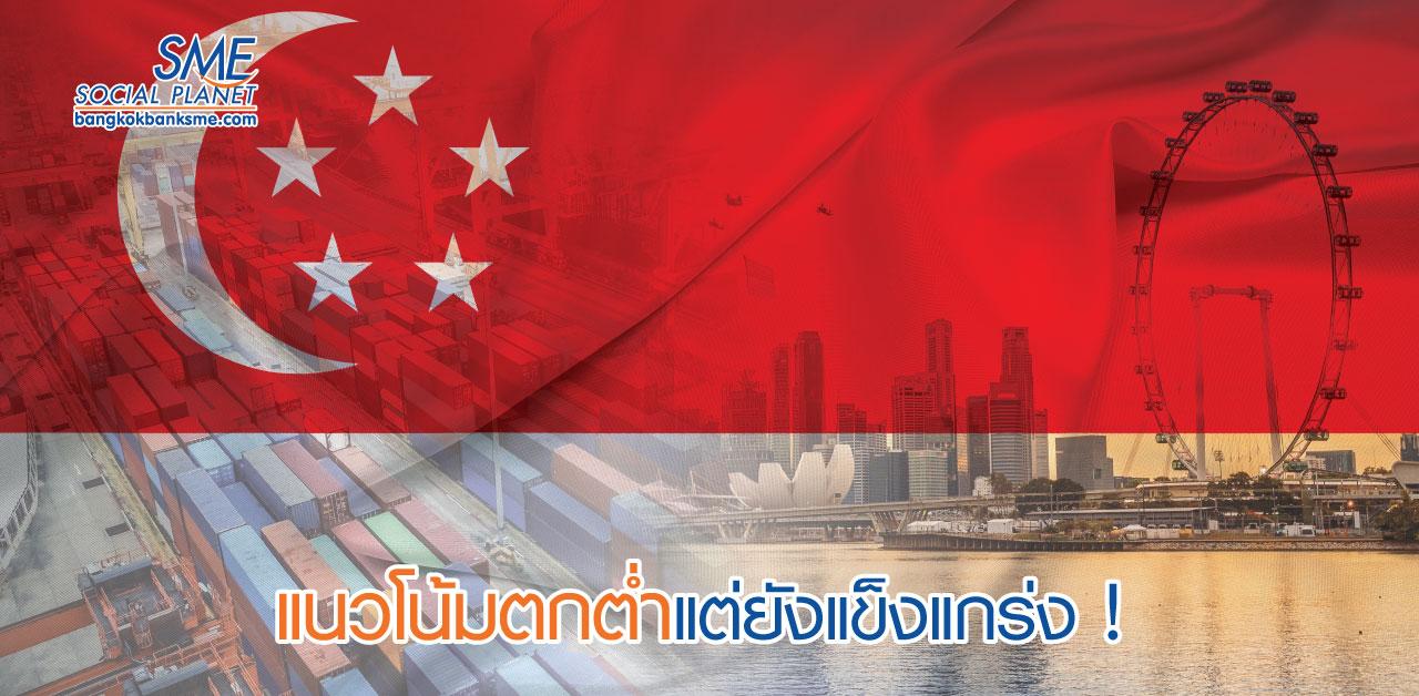 สิงคโปร์ พร้อมเผชิญบททดสอบทางเศรษฐกิจ