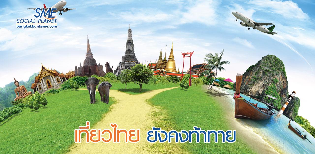 ส่องท่องเที่ยวไทย ความท้าทายและมาตรการกระตุ้น