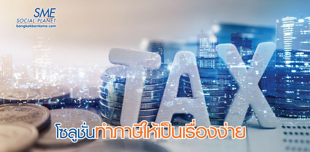 """HACKATAX ระดมไอเดีย """"ภาษีไทย ถูกใจประชาชน"""""""