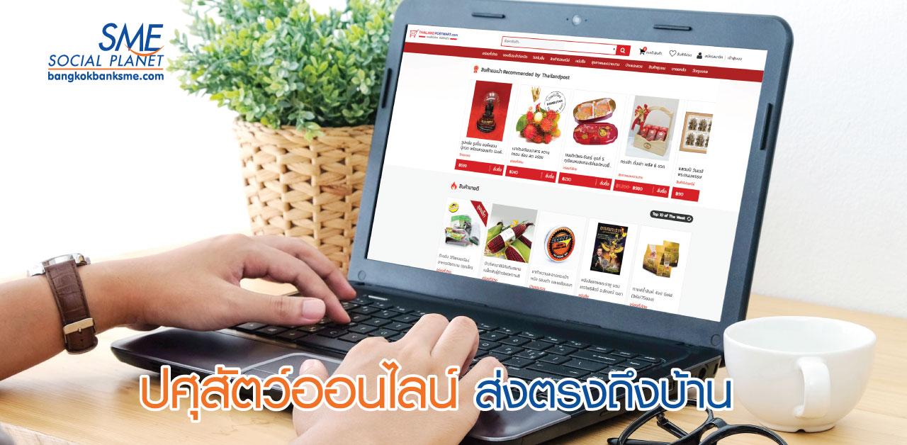 THP mart อุดหนุนสินค้าเกษตรไทย