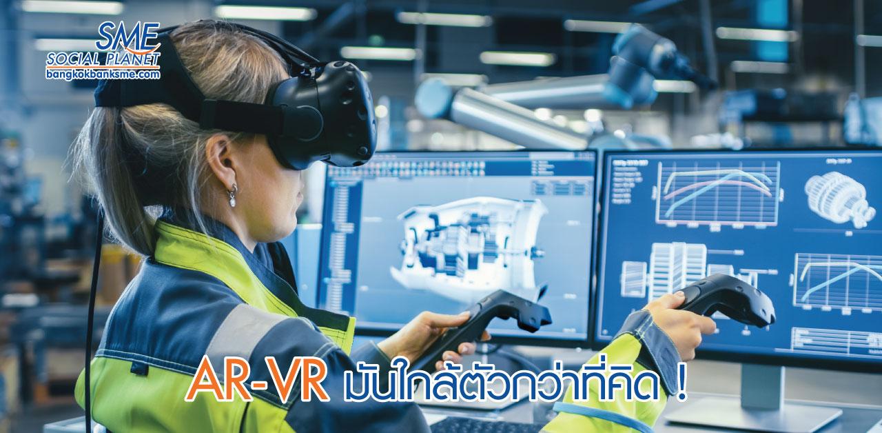 เทคโนโลยี AR - VR กับการใช้งานในธุรกิจ